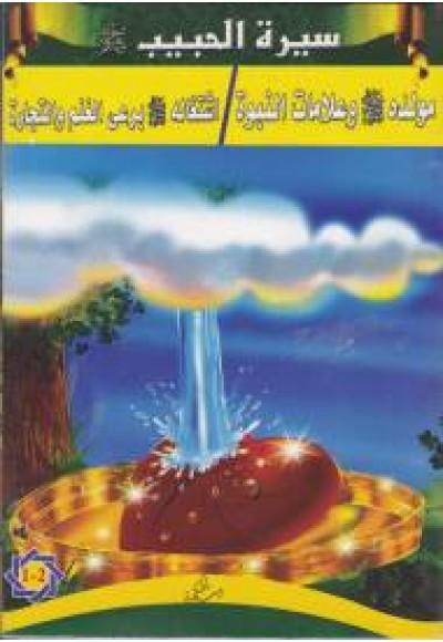 Siyretül Habib Arapça 5 Kitap Takım