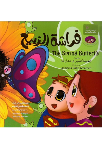 The Spring Butterfly