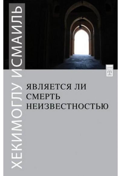 Ölüm Yokluk Mudur Rusça