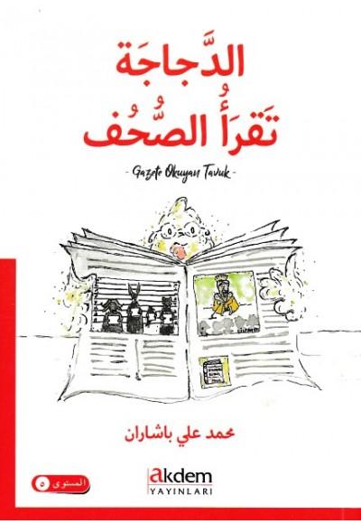 Gazete Okuyan Tavuk Arapça