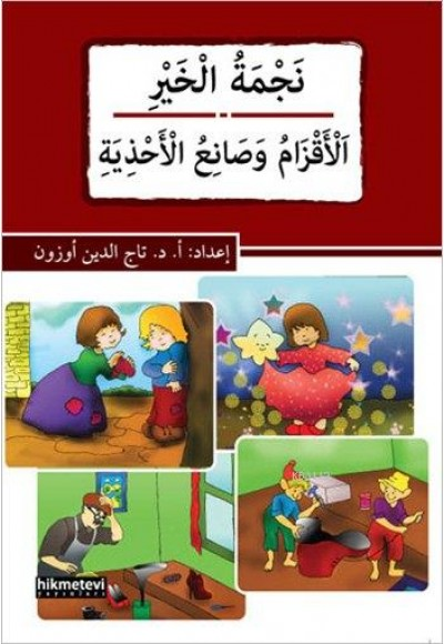 Necmetü'l Hayr El akzamu ve Sani'u'l ahziye Arapça