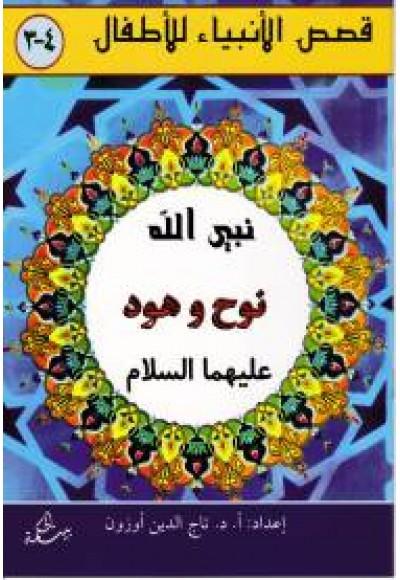Nuh ve Hud Aleyhisselam Arapça