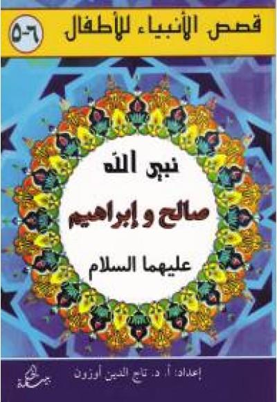 Salih ve İbrahim Aleyhisselam Arapça
