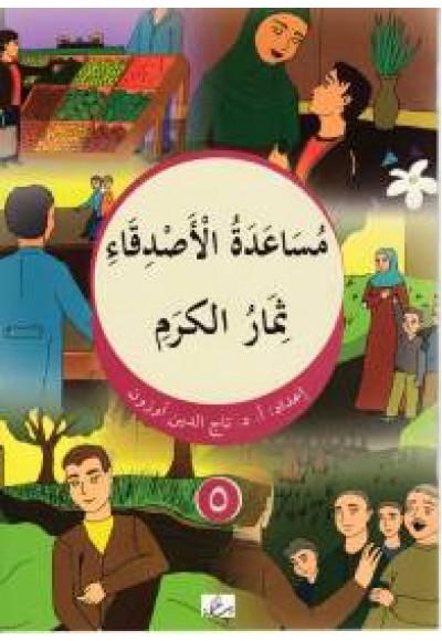 Musaadetül Asdika 5 Arapça