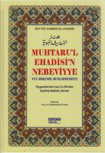 Muhtaru'l Ehadisi'n Nebeviyye Ve'l Hikemil Muhammediyye (Şamuha)  Peygamberimiz (sav)'in Dilinde