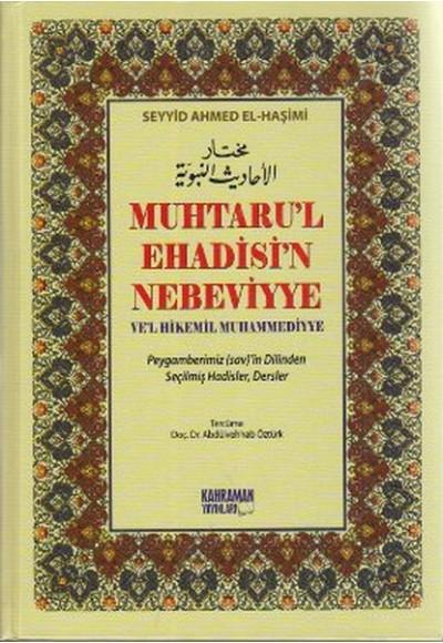 Muhtaru'l Ehadisi'n Nebeviyye Ve'l Hikemil Muhammediyye (Kitap Kağıdı) Peygamberimiz (sav)'in Di