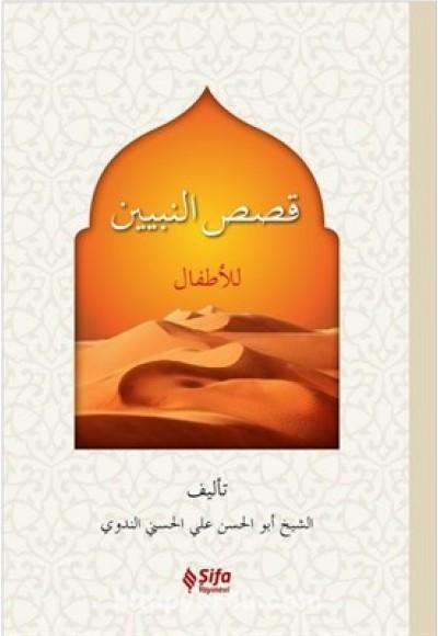 Kısasun Nebiyyin Lil etfal Arapça