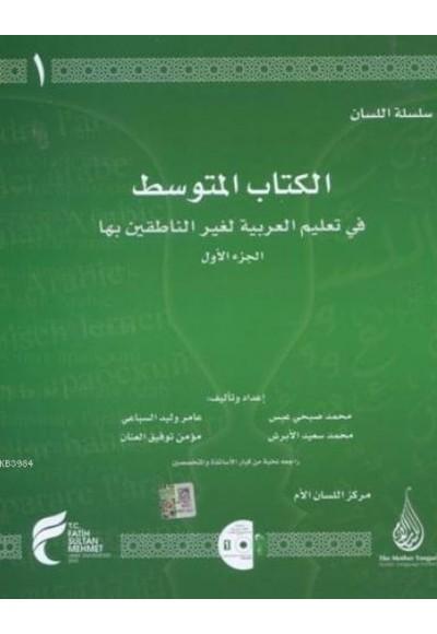 Silsiletü'l-Lisan / Mutavassıt - 1; Arapça Dil Öğretiminde Modern Bir Yöntem