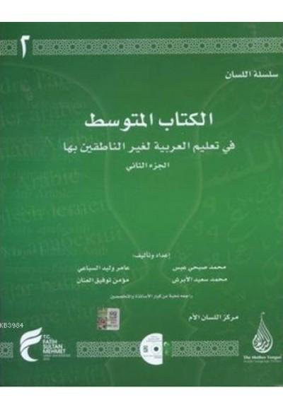 Arapça Dil Serisi - Silsiletü'l-Lisan; Orta Seviye 2