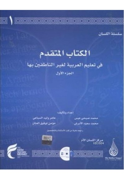 Silsiletü'l-Lisan / Mütekaddim - 1; Arapça Dil Öğretiminde Modern Bir Yöntem