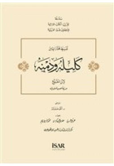 Kelile ve Dimne den Seçmeler Arapça