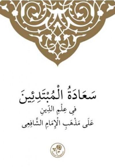 Şafii İlmihali Arapça