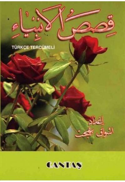 Kısası Enbiya Türkçe Tercümeli