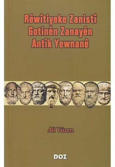 Rewitiyeke Zanisti - Gotinen Zanayen - Antik Yewnane