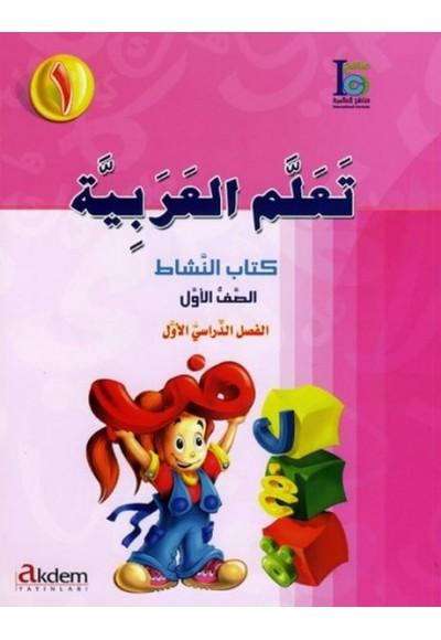 Teallem El Arabiyye 1 1